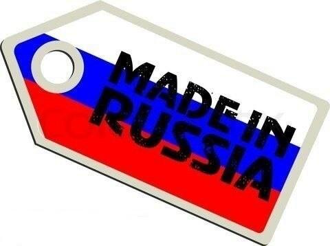 Российские товары