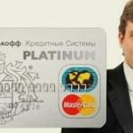 Как увеличить лимит на кредитной карте Тинькофф