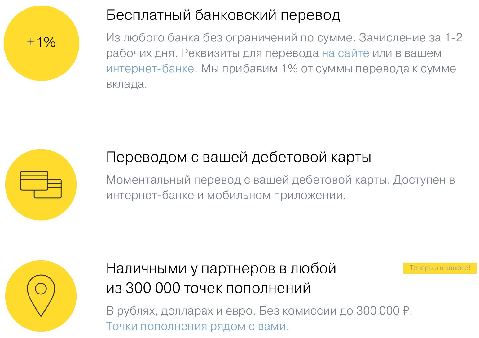 Пополнение депозита в Тинькофф