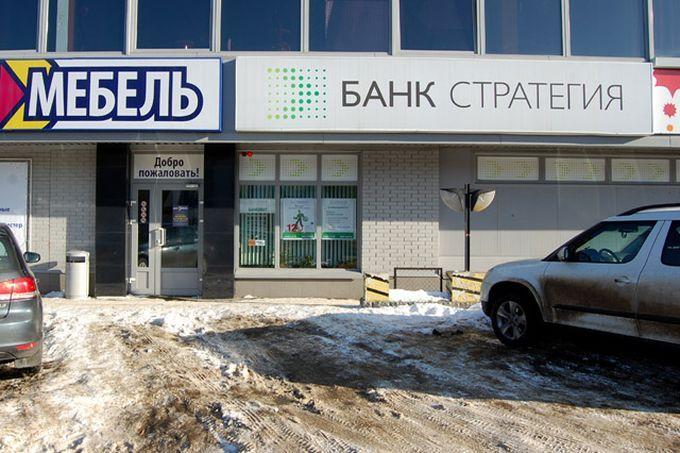 """Банк """"Стратегия"""""""