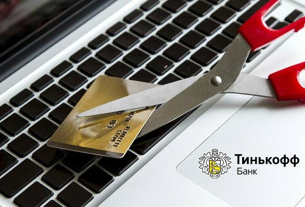 Как закрыть кредитку Тинькофф