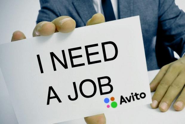 Поиск подработки на Авито