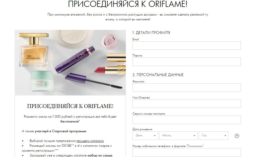 Регистрация в компании Орифлейм