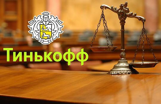 Судебный процесс с Тинькофф банком