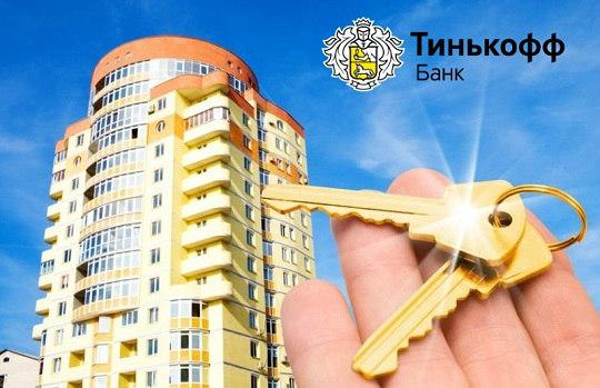 Ипотека от Тинькофф