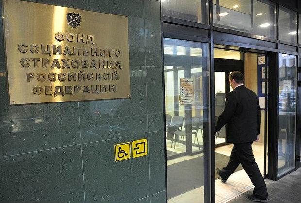 Фонд социального страхования России