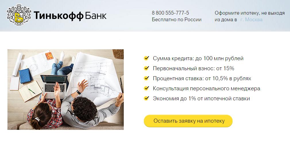 Условия ипотечного кредитования Тинькофф
