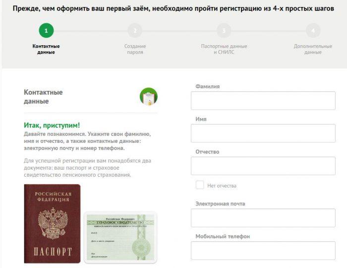 Регистрация в Платиза