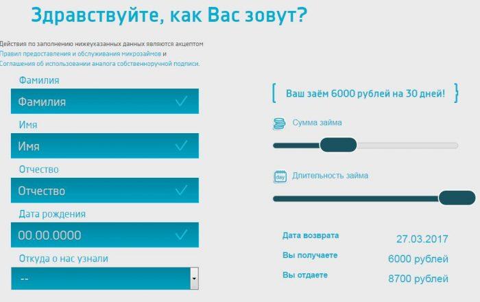 Регистрация в Смс финанс