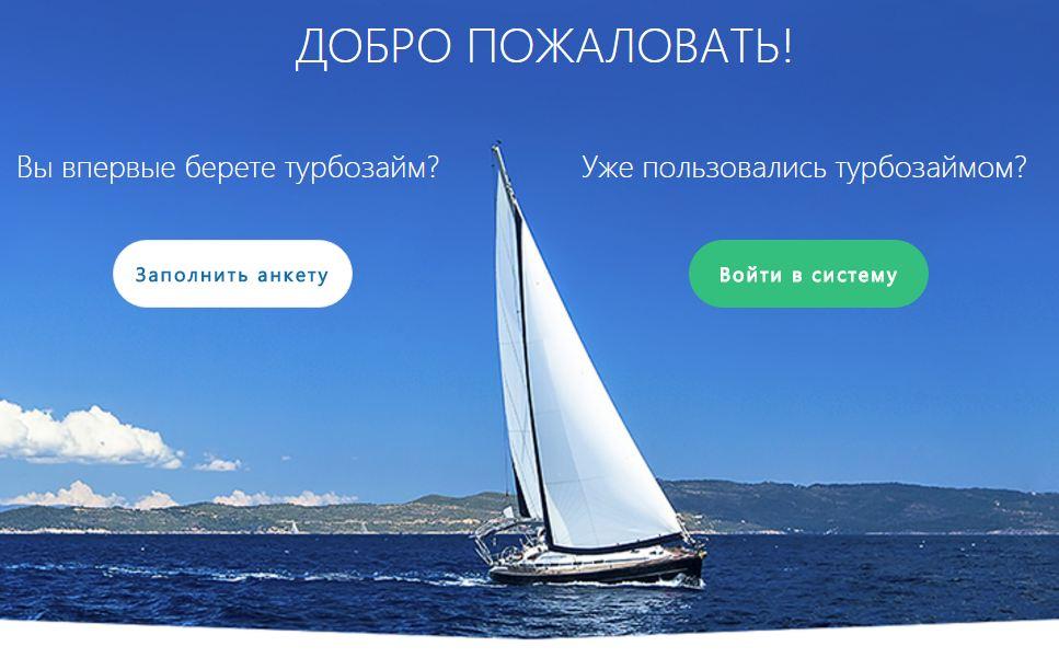 Регистрация в Турбозайм