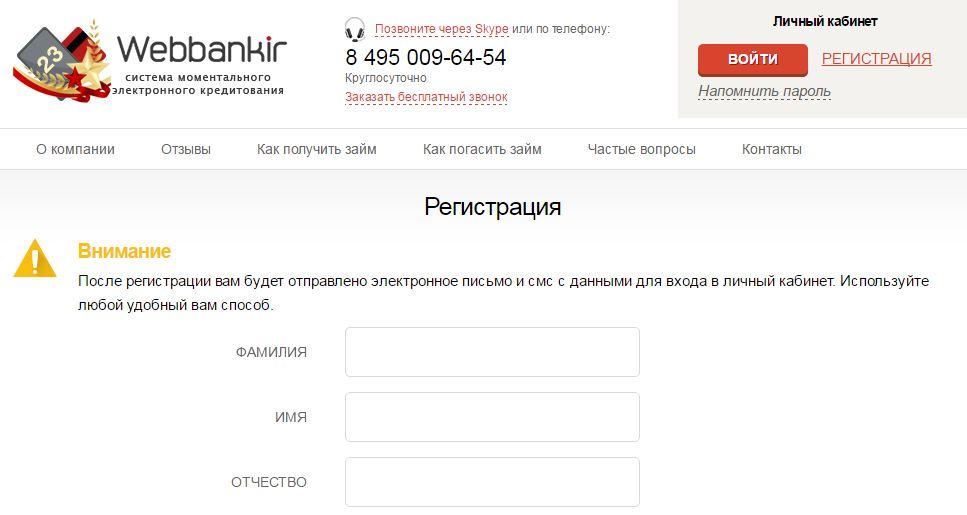 Регистрация в Webbankir