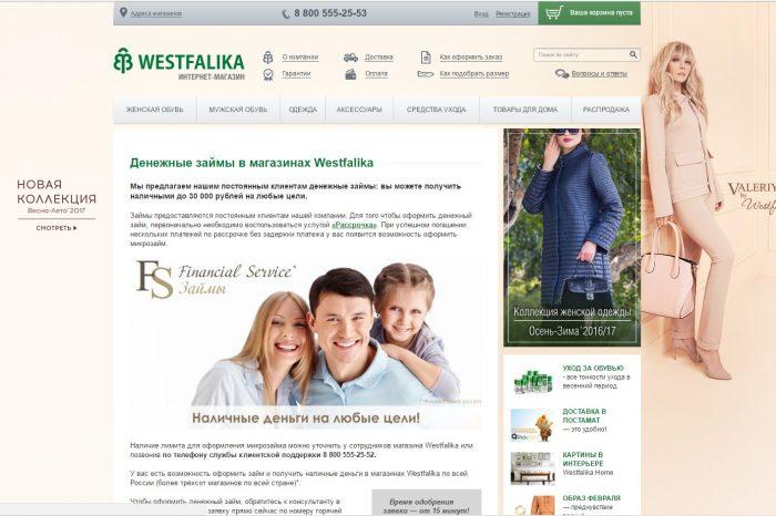 Вестфалика официальный сайт