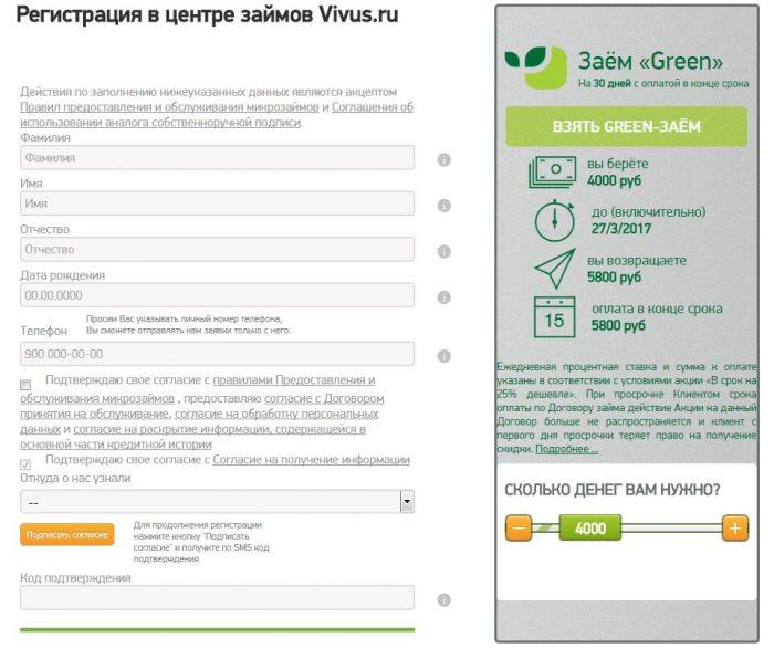 Регистрация в Вивус