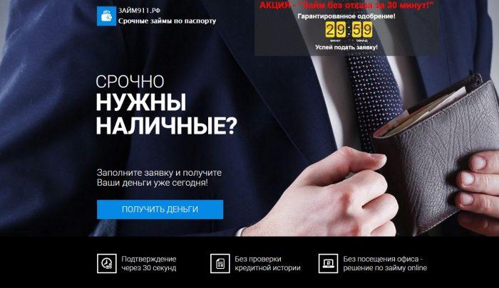 Займ 911 РФ сайт