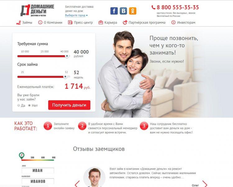 Домашние деньги сайт
