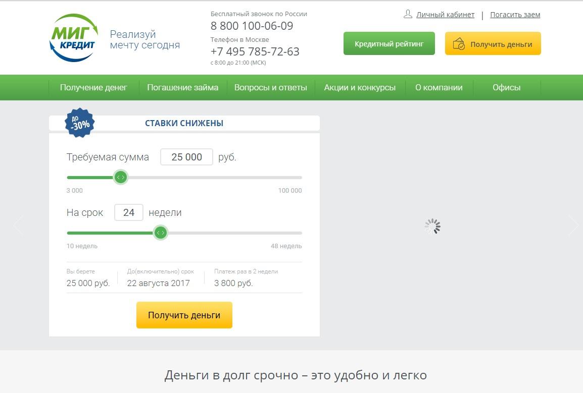 МигКредит сайт