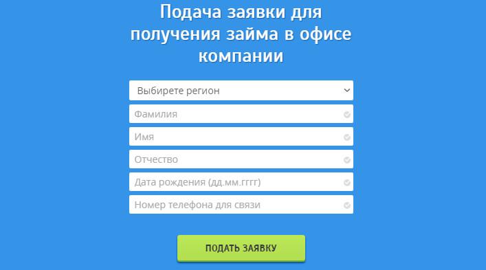 Регистрация в МФО Выручайка