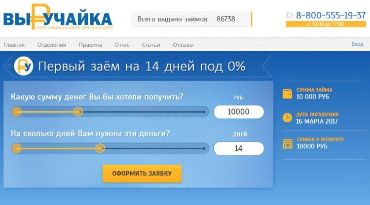 Официальный сайт МФО Выручайка