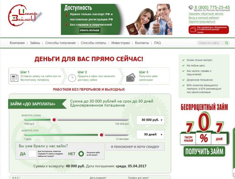 Центр займов сайт