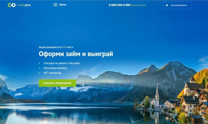 Creditplus сайт