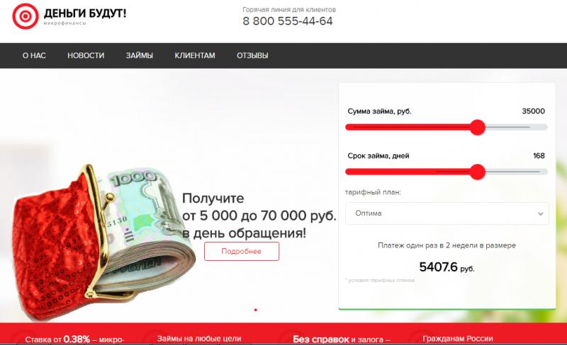 """""""Деньги будут"""" сайт"""