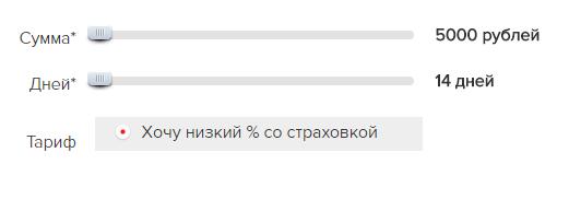 """""""Деньги будут"""" сумма кредита"""