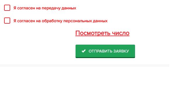 """""""Деньги будут"""" завершение регистрации"""