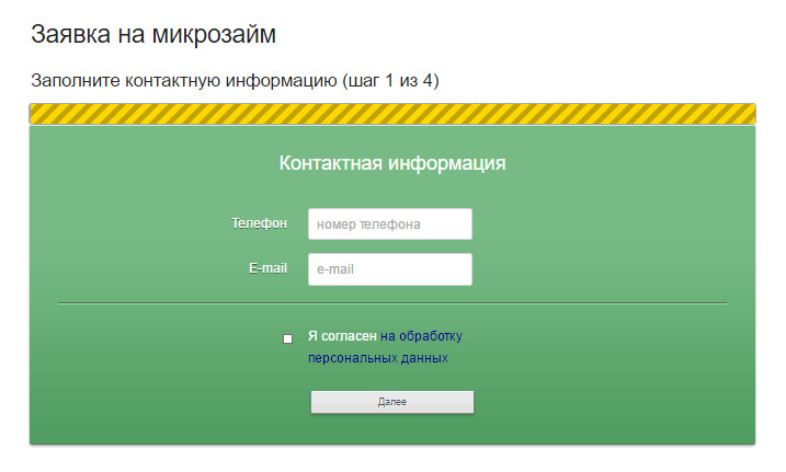 Главфинанс заявка на кредит