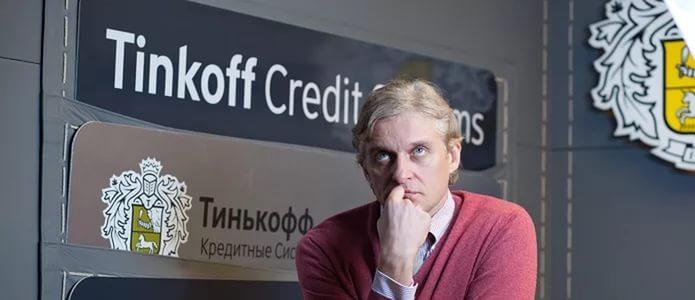 Банк Тинькофф не смог разоблачить мошенника