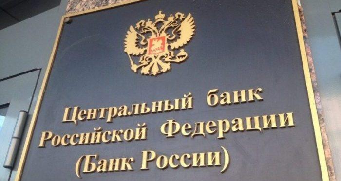 Центробанк против МФО