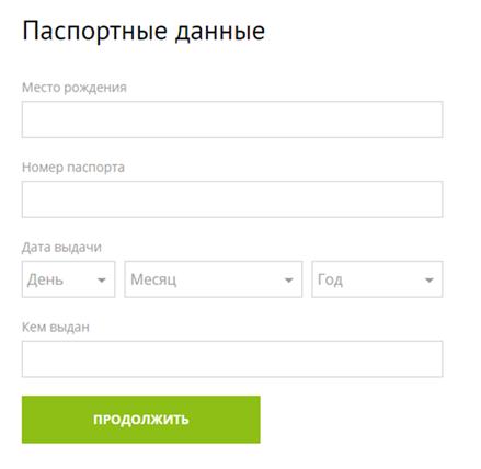 """Анкета """"Кредит плюс"""""""