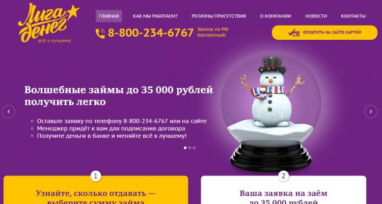 Лига денег онлайн заявка