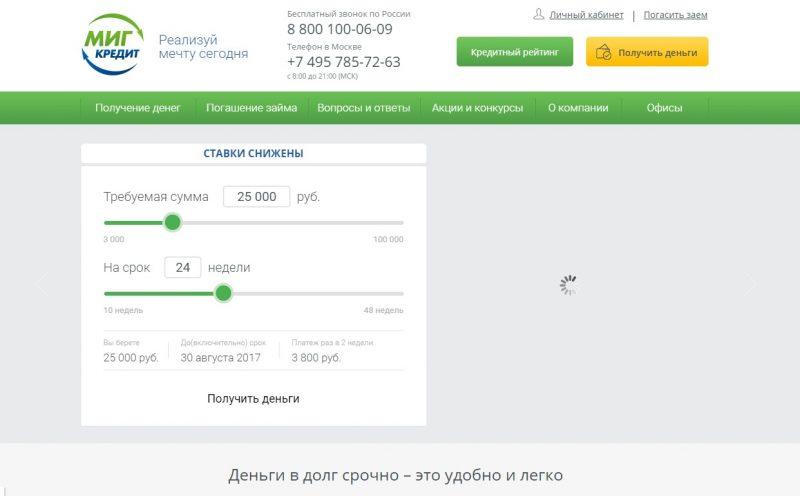 Калькулятор на сайте МФО МигКредит