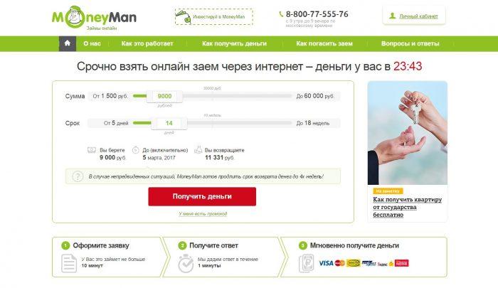 Сайт Moneyman