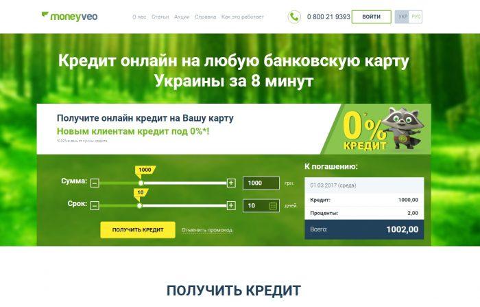 Сайт moneyveo