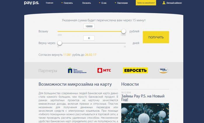 Официальный сайт payps ru