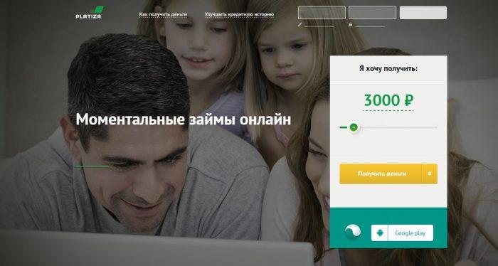 Сайт Platiza