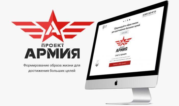 """Проект """"Армия"""""""