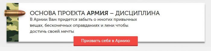 """Проект """"Армия"""" главный принцип"""