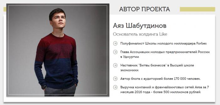 """Аяз Шатбутдинов автор проекта """"Армия""""."""
