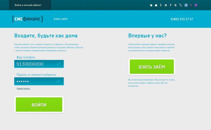 """СМС Финанс"" сайт"