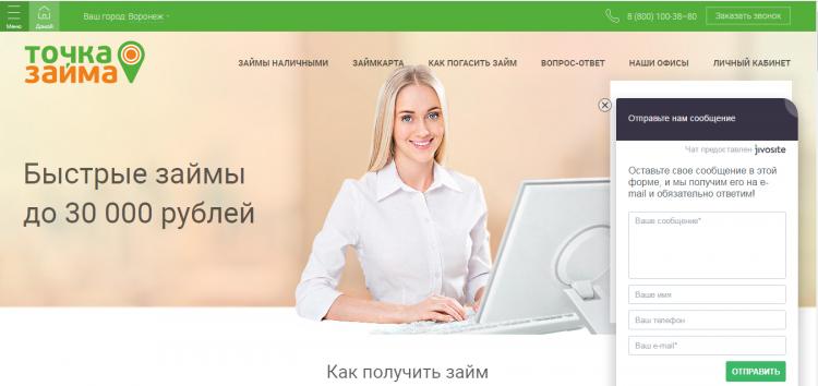 Точка займа онлайн заявка