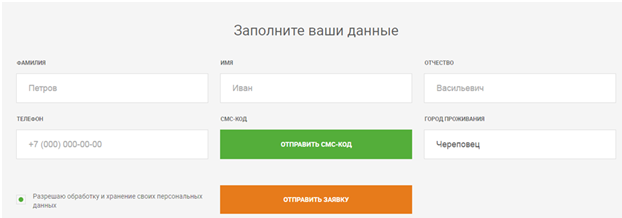 Точка займа регистрация