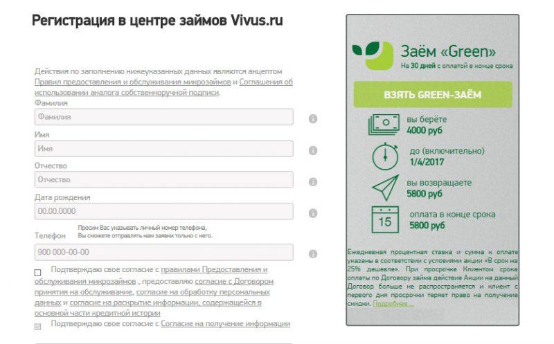 Регистрация в МФО Вивус