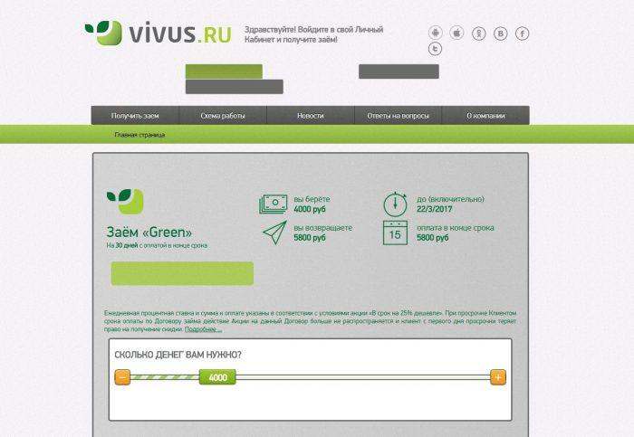 Сайт Vivus