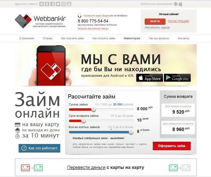 Официальный сайт Webbankir