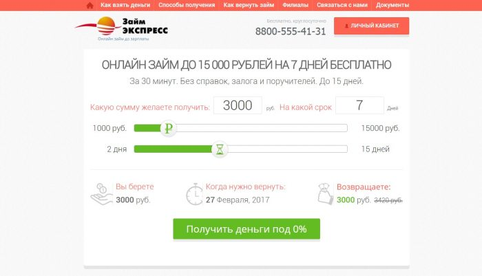 """Займ Экспресс"" сайт"