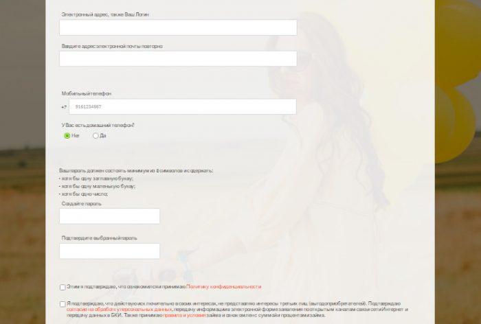 Оформление заявки на Kredito24