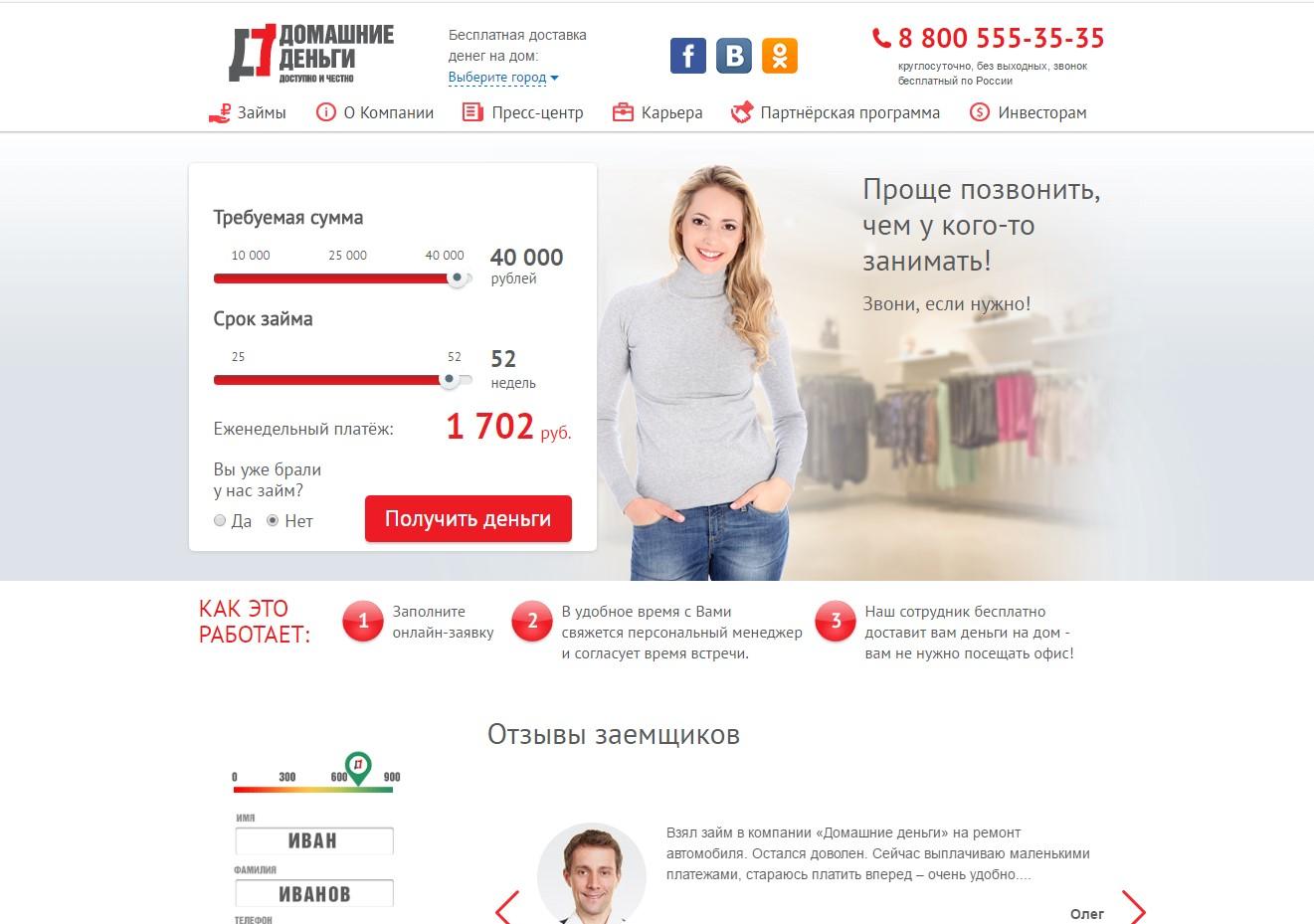 Официальный сайт МФО «Домашние деньги»