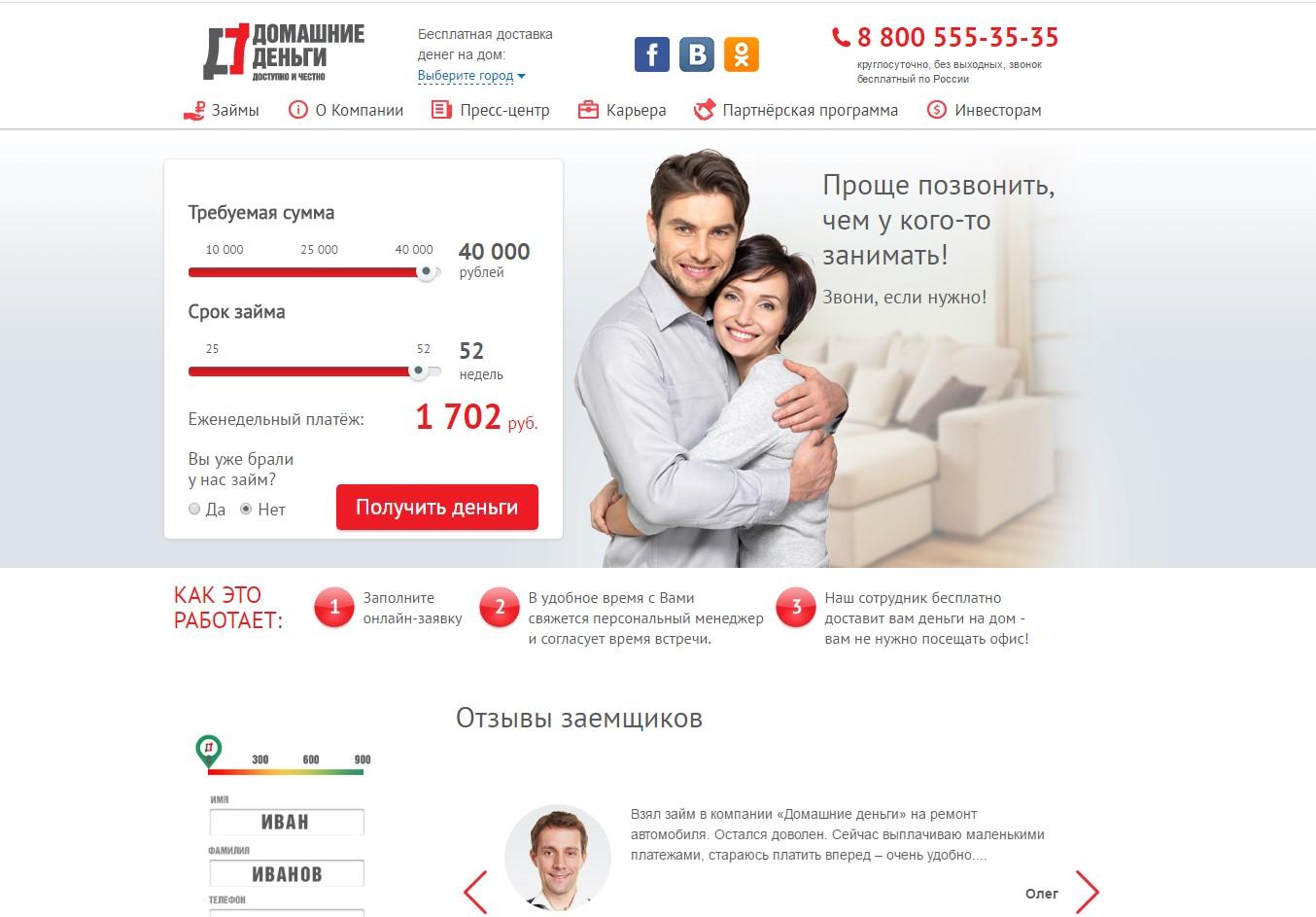 """Главная страница сайта МФО """"Домашние деньги"""""""